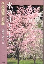 鈴木さんらの文集を再編集し今夏、出版した『水の瀬きよき 学校疎開の記録』(文芸社)